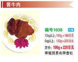 醤牛肉 |醤油味牛スネ肉
