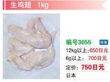 生鶏翅 | 冷凍鶏手羽
