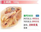 生鵪鶉 | 冷凍ウズラ