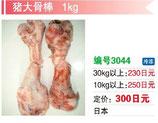 猪大骨棒 | 冷凍ゲンコツ