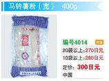 馬鈴薯粉(寛)  | はるさめ 広 馬鈴薯