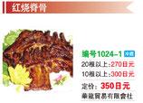 紅焼脊骨 | 燻製豚背骨