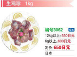 生鶏珍 | 冷凍鶏ずり