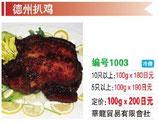 ■徳州扒鶏       |                    徳州味若鶏