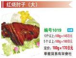 ■紅焼肘子(大) |燻製豚骨付き豚腿(大)