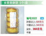 郷里香酥餅 | 中国産サクサクパイ