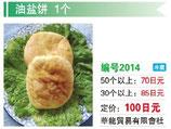 油塩餅 | 手作り塩味パイ