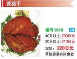 ■醤猪手 | 醤油味豚足