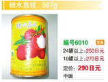 糖水荔枝| ライチシロップ付け