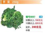 萕菜| 冷凍ナズナ