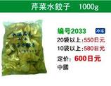 芹菜水餃子 |セロリ餃子