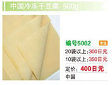 中国冷蔵干豆腐 |中国産干豆腐