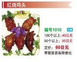 ■紅焼鶏頭 |燻製鶏頭