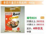 老四川重慶火鍋底料| 火鍋の素