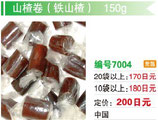 山楂巻(鉄山楂)| サンザシ菓子