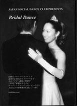 ブライダルダンス