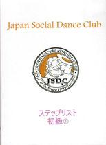 アメリカンスタイル社交ダンス初級1&初級2