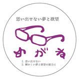 思い出せない夢と欲望(2曲入りCD-R)