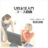 女性起業入門コース動画
