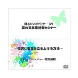 【売れる】事業計画セミナー&テキストセット