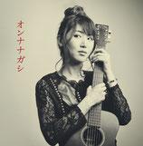 2ndアルバム「オンナナガシ」