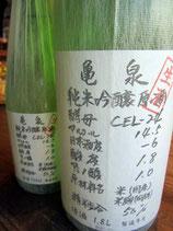亀泉 純米吟醸原酒CEL-24 生酒