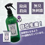 次亜塩素酸水スプレーボトル(500ml/濃度200ppm)