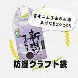 【二王子米】家庭用3/5㎏クラフト袋