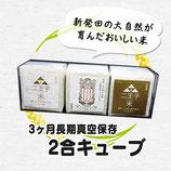 【二王子米】アマビエver.セット 2合キューブ