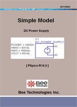 DC電源モデル