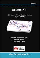 デザインキット・DCモータ制御回路