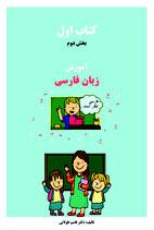 Farsi 1 Voloume 2  ،  آموزش زبان فارسی کتاب اول بخش دوم