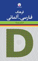Wörterbuch der Gegenwartssprache Persisch-Deutsch - فرهنگ فارسی - آلمانی