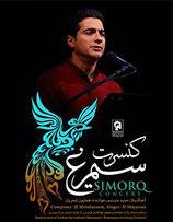 Simorq - کنسرت سیمرغ (Music-DVD)