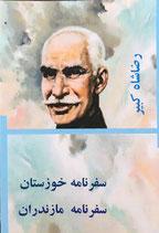 Reza Shah Kabir - رضاشاه کبیر