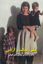 خاطرات زندانی سیاسی ناصر کمالی - عشق ، عدالت و آزادی