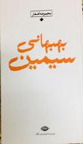 Collected Poems   مجموعه اشعار سیمین بهبهانی