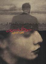 Nostalgy of Nasrin - سودای نسرین