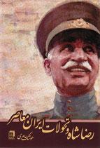 Reza Shah - رضا شاه و تحولات ایران معاصر