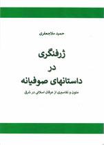 Analyse Sufischer Geschichten ژرفنگری در داستانهای صوفیانه