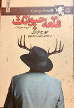 Animal farm - قلعه حیوانات