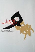 Ummal Ketab  - ام الکتاب