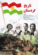 History of Kurdistan - تاریخ کردستان