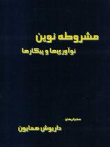 Modern Constitution    مشروطه نوین نوآوری ها و پیکارها