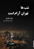 Tehran is quiet at night - شب ها تهران آرام است