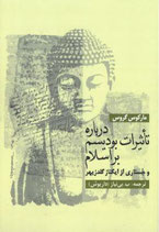 Buddhism in early Islam -  درباره تاثیرات بودیسم بر اسلام