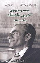 Mohammad Reza Pahlavi - محمد رضا پهلوی، آخرین شاهنشاه
