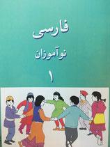 Farsi Basic - فارسی  نوآموزان
