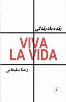 Viva La Vida , زنده باد زندگی