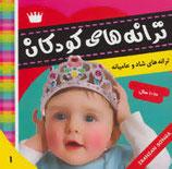 Iranian children Songs Vol. 1 - ترانه های کودکان ۱
